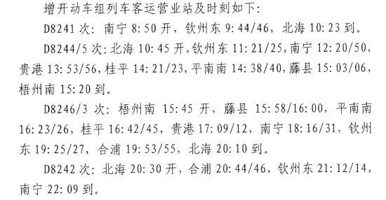 宁铁9月30日至10月8日增开动车组列车明细表