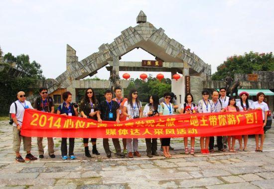 地主带你游广西•桂北体验团合影 图:@冰城馨子