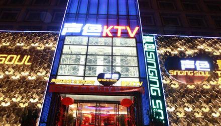 声色KTV