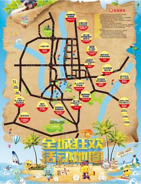 全城狂欢活动地图