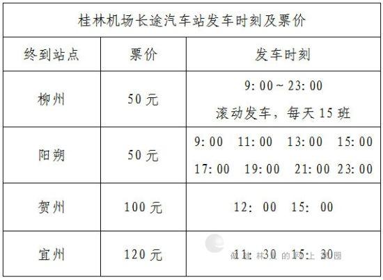 桂林机场长途汽车站发车时刻及票价