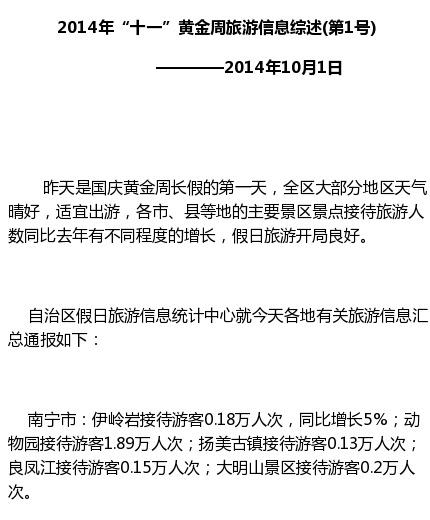 """2014年""""十一""""黄金周广西旅游信息综述(第1号) 图1"""