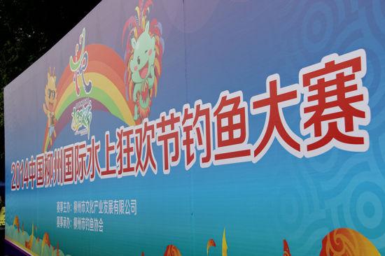 2014中国柳州国际水上狂欢节钓鱼大赛