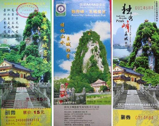 左图、中图:桂林市王城景区曾经的门票,其中一张门票价格为15元;右图:9月29日拍摄的桂林市王城景区门票,票面没有显示价格,实际价格为130元。