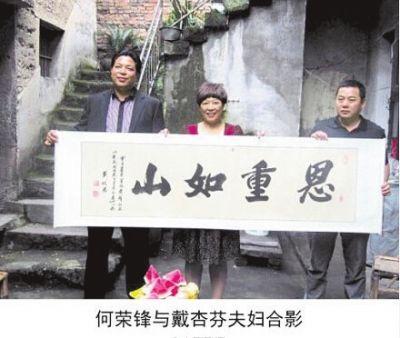 何荣锋(左)和戴杏芬夫妇合影