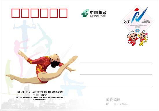 《第四十五届世界体操锦标赛》纪念邮资明信片