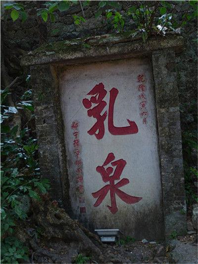 远近闻名的西山乳泉 图:老镇轶闻