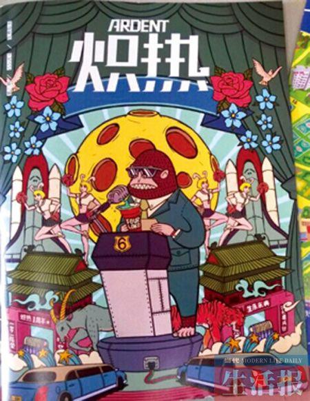 """最新一期杂志""""彩蛋""""是一张手绘广西大学地图。图片来源:当代生活报"""