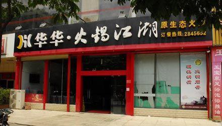 华华·火锅江湖公园店