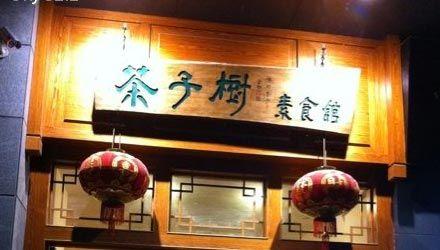 茶子树素食馆