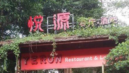 悦源餐厅酒吧