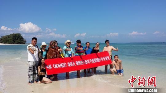 图为电影《越来越囧》剧组在泰国甲米神奇四岛合影。杨陈 摄