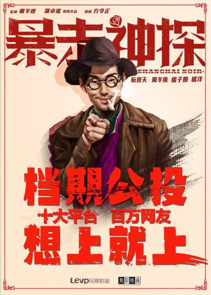 《暴走神探》征档海报
