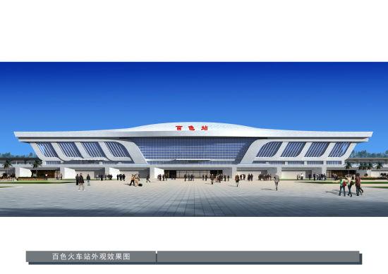 百色站新建综合站房效果图。南宁铁路局供图