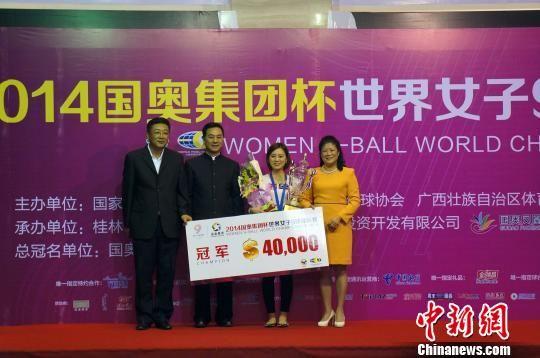图为中国选手刘莎莎(右二)获得2014国奥集团杯世界女子9球锦标赛冠军。杨陈 摄