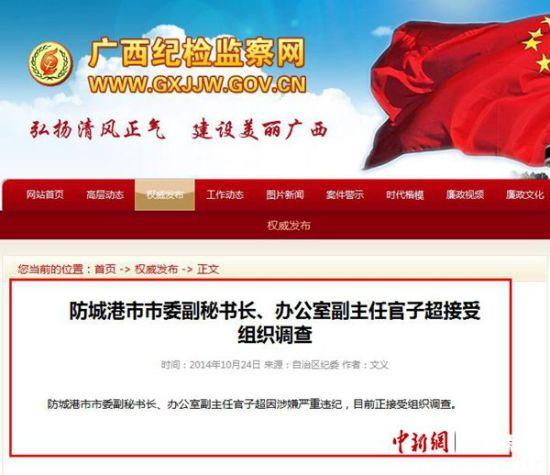广西纪检监察网发布相关信息截图