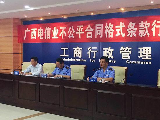 广西电信业不公平合同格式条款行政约谈会在南宁召开。图为会议现场