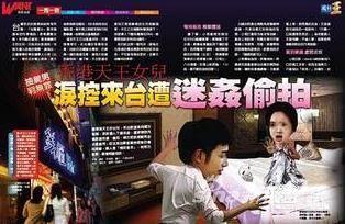 香港偶像天王女儿哭诉遭迷奸偷拍