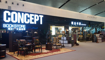 南宁机场概念书屋候机体验厅