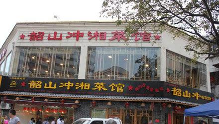韶山冲湘菜馆