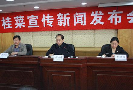 广西桂菜宣传新闻发布会