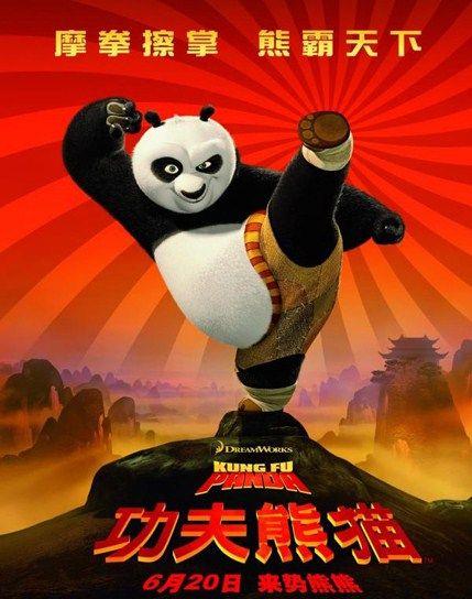 《功夫熊猫》(2008)