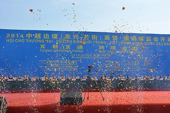 2014中越(东兴-芒街)商贸・旅游博览会在防城港・东兴举行。图为开幕式现场