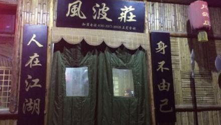 武侠江湖为主题的餐厅