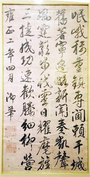 雍正皇帝的书法作品。 本文图片均为南国早报记者李丽摄