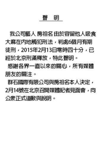 公司发声明确认房祖名获释 记者会上道歉
