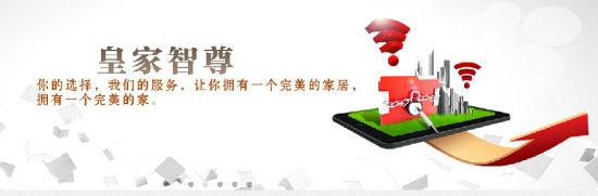 中国十大最受欢迎智能家居产品品牌皇家智尊