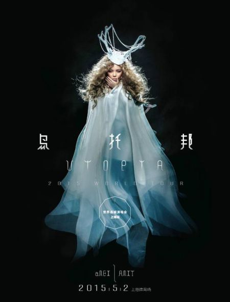张惠妹2015poster