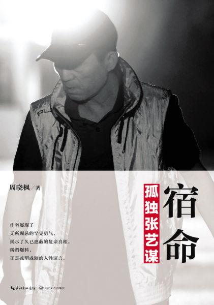 《宿命:孤独张艺谋》 长江文艺出版社 周晓枫 著