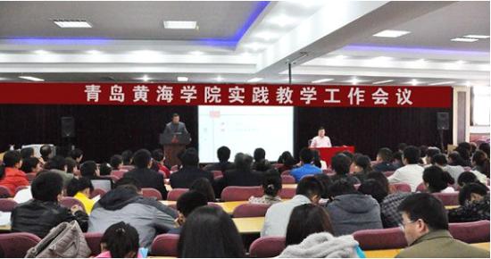 青岛黄海学院全面实践教学深化改革