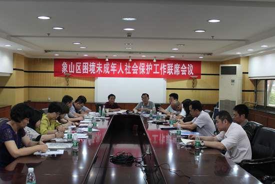 建立未成年人救助保护工作联席会议制度