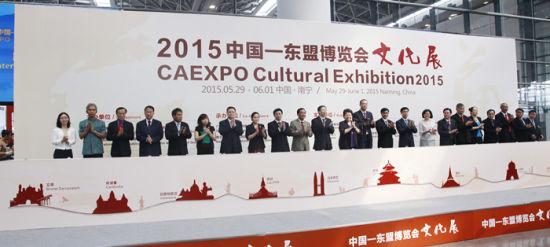中国和东盟10国嘉宾共同启动文化展