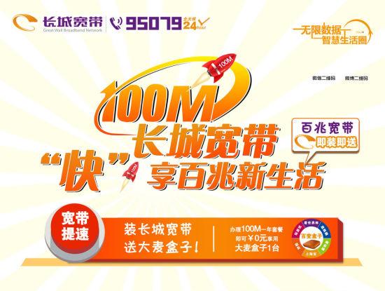 桂林长城宽带加速建设 高网速低资费惠及用户