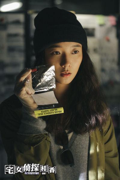 《宅女侦探桂香》王珞丹