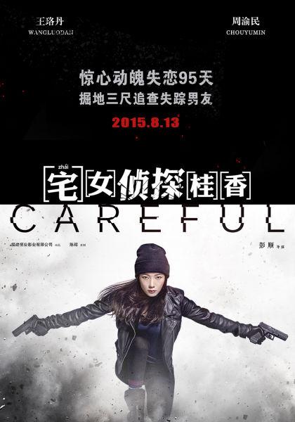 《宅女侦探桂香》海报