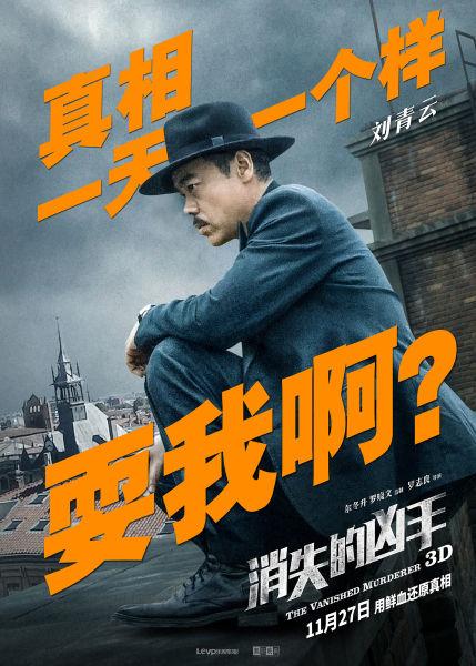《消失的凶手》人物海报