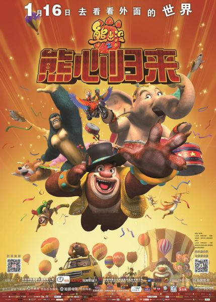 《熊出没》大电影第三部《熊出没之熊心归来》海报