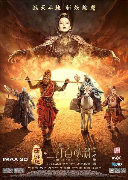 《西游记之孙悟空三打白骨精》海报