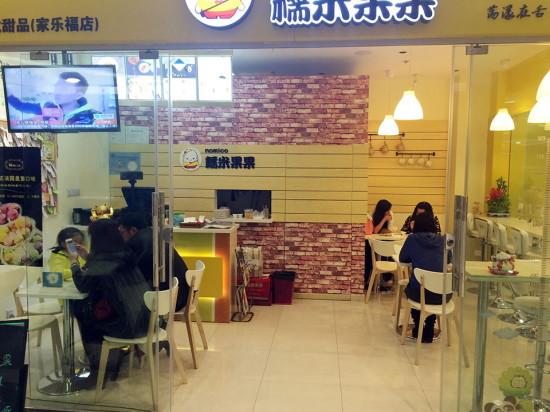 糯米果果普陀家樂福店裝修重新開業人氣爆棚